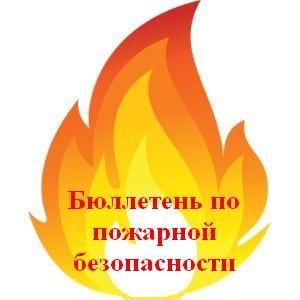 Бюллетень по пожарной безопасности_