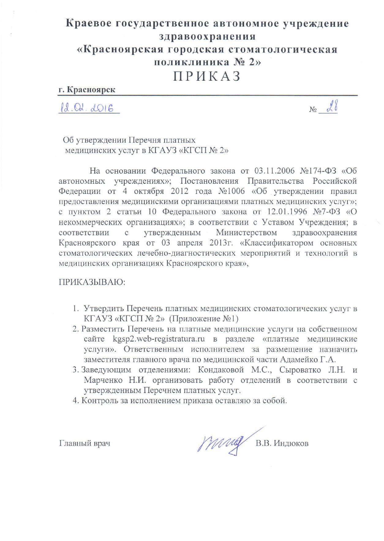 Приказ 28 от 12.02.2016 об утверждении перечня платных медицинских услуг (1)